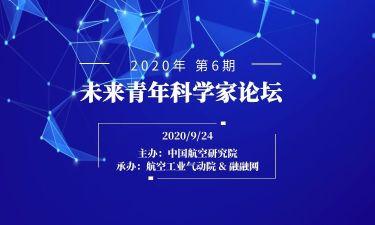 """2020第6期未来青年科学家论坛""""最佳报告奖""""评选"""