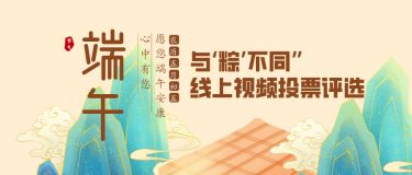 """中国银行临汾市分行""""五月端午 与'粽'不同"""" 线上视频评选"""