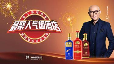 """第二届郎特杯""""最聚人气烟酒店""""评选活动(上海站)"""