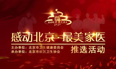 《感动北京 最美家医》推选活动线上投票内部测试