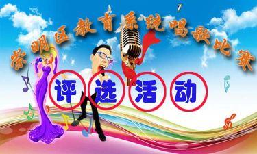 2020年崇明区教职工通俗歌曲演唱网络展评活动获奖作品欣赏
