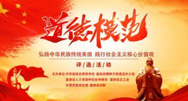 第六届富顺县道德模范评选网络投票活动