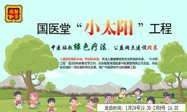 """国医堂""""小太阳工程"""",中医贴敷绿色疗法,公益网点建设投票"""